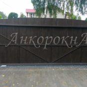 откатные ворота фото в СПб