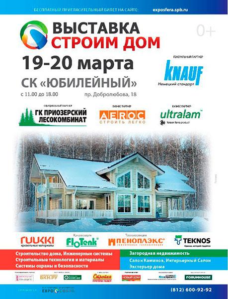 строим дом выставка 2016 весна