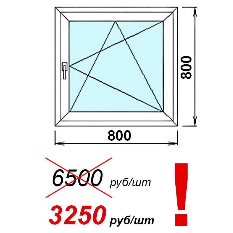 скидки на окна стеклопакеты 50% в спб