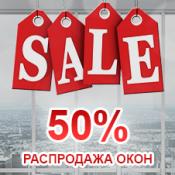 скидки и распродажа на окна