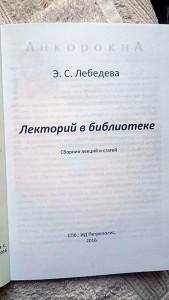 первая страница книги