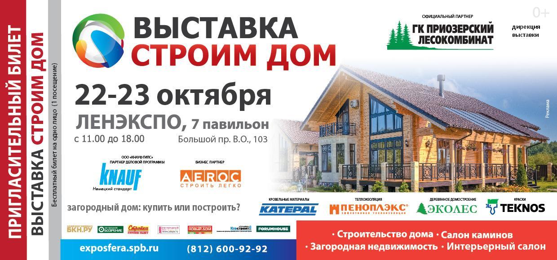 бесплатный билет на выставку строим дом октябрь 2016