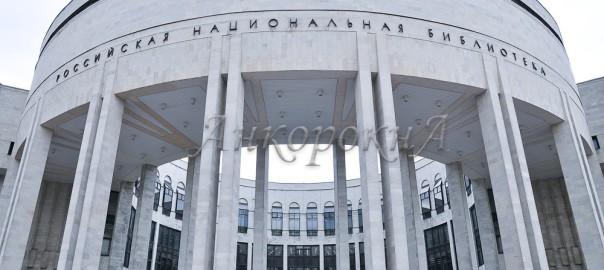 Петербургская Национальная Библиотека