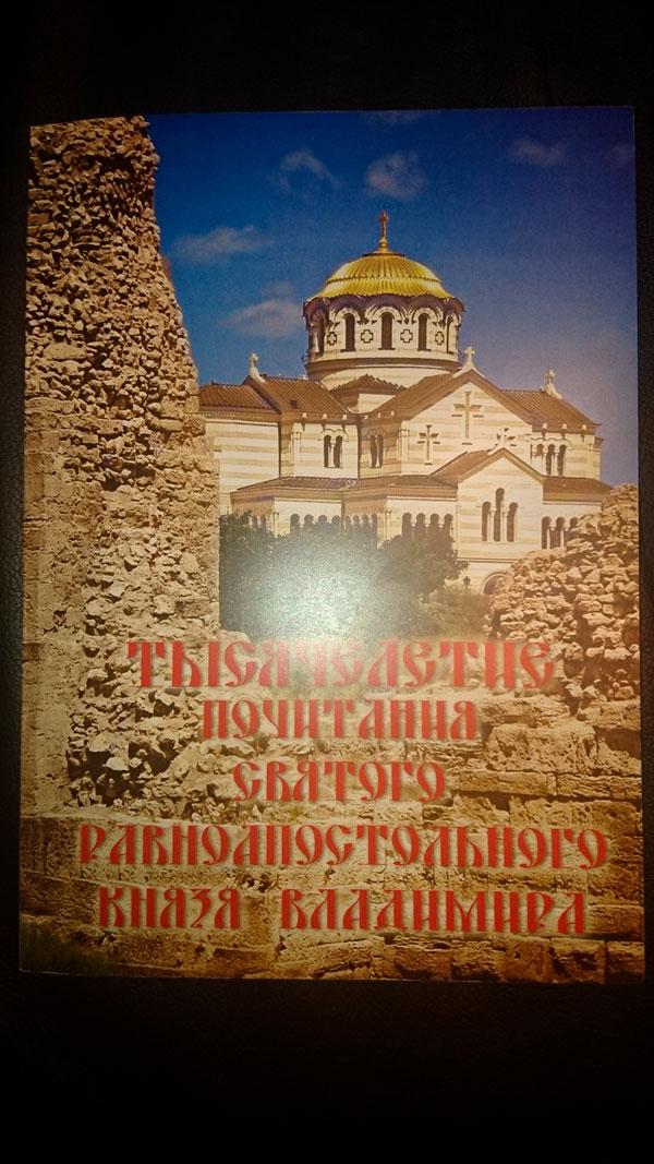 Выпуск книги о князе Владимире
