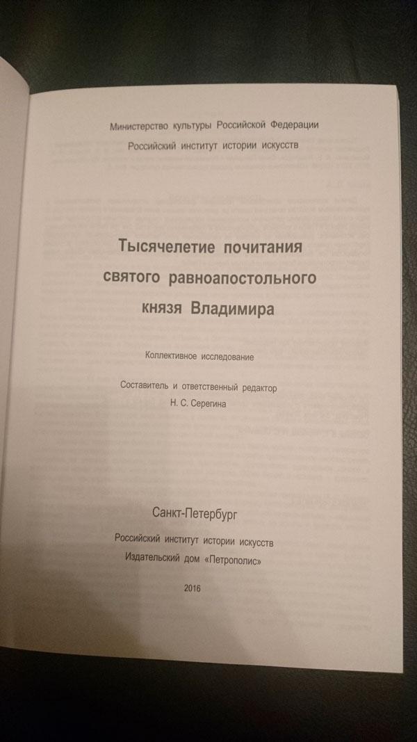 Почитание правления князя Владимира
