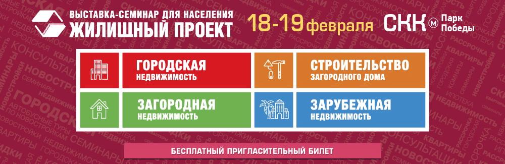 приглашение на выставку жилпроект 2017 февраль