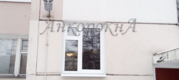 Установка окна на Жукова