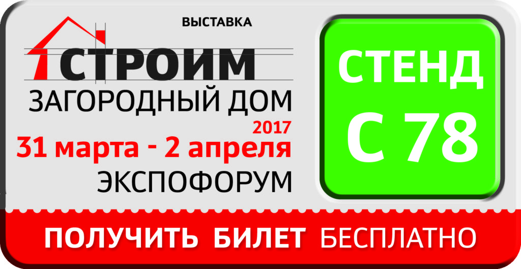 бесплатный билет на выставку строим загородный дом экспофорум март апрель 2017