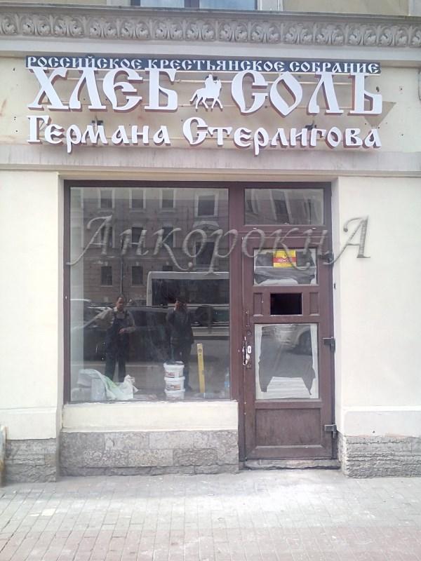 """остекление магазина """"Хлеб и соль"""""""