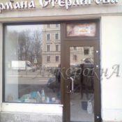 http://ankorokna.ru/news/osteklenie-magazina-hleb-i-sol-germana-sterligova.html