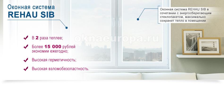 окна рехау сиб профиль