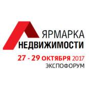 Бесплатное приглашение Ярмарку недвижимости 27-29 октября 2017г фото